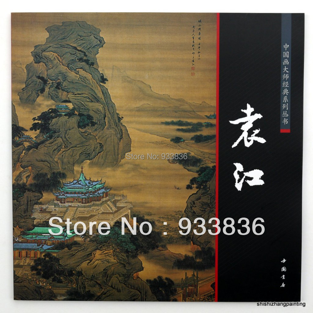 book Chinese painting album of Yuan Jiang ink landscape gongbi traditional art<br><br>Aliexpress