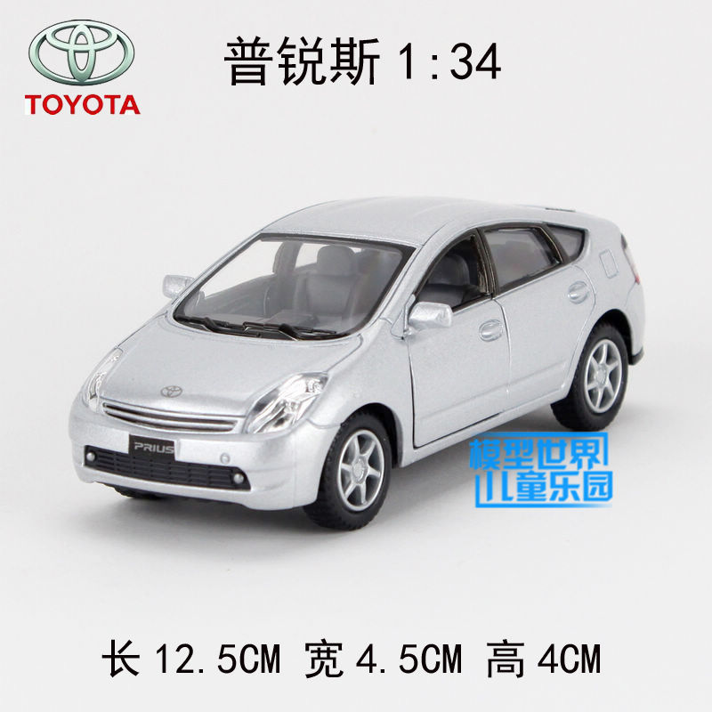 Gift for boy 1:34 12.5cm Kinsmart cool Toyota Prius car vehicle alloy model game pull back creative birthday toy