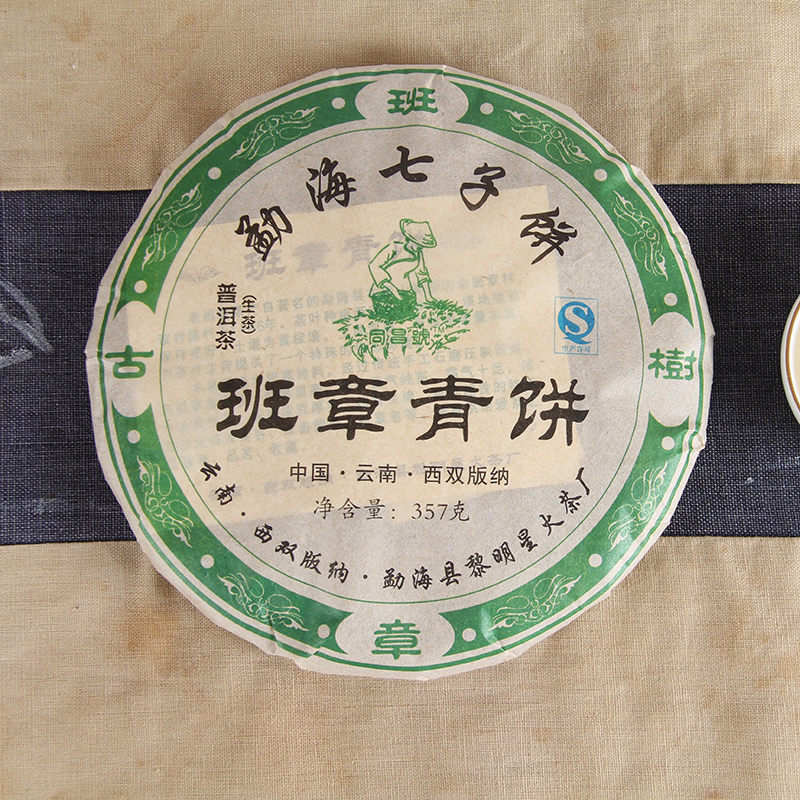 GRANDNESS 2009 yr LAO BANZHANG Puer Old Tree Yunnan Menghai Aged Old Pu erh Tea