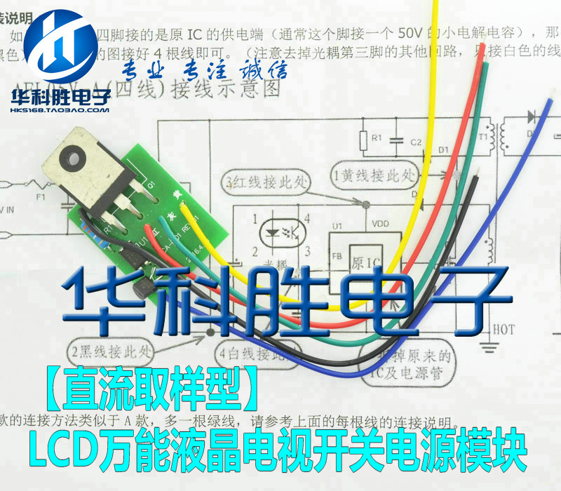 [DC sampling type 5 wire module] 46 inch LCD Universal LCD TV switching power supply module(China (Mainland))