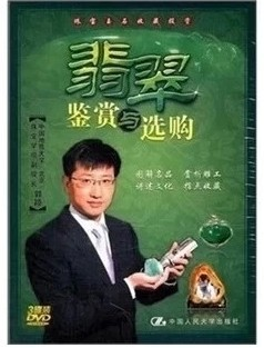 DVD discs jewelery collection of investment - Jade Appreciation easy to learn and purchase 2DVD data(China (Mainland))
