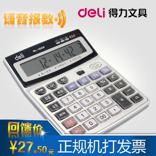 Lackadaisical 1529 voice calculator crystal big button computer digit 12 big screen with battery