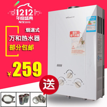 Genuine Vanward Q6.5M3 Vanward/ universal type wall hanging flat four water heater JSD12-6B special offer(China (Mainland))