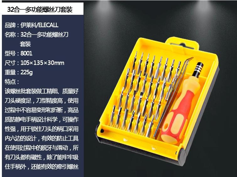 32 in 1 set Micro Pocket Precision Screwdriver Kit Magnetic Screwdriver cell phone tool repair box