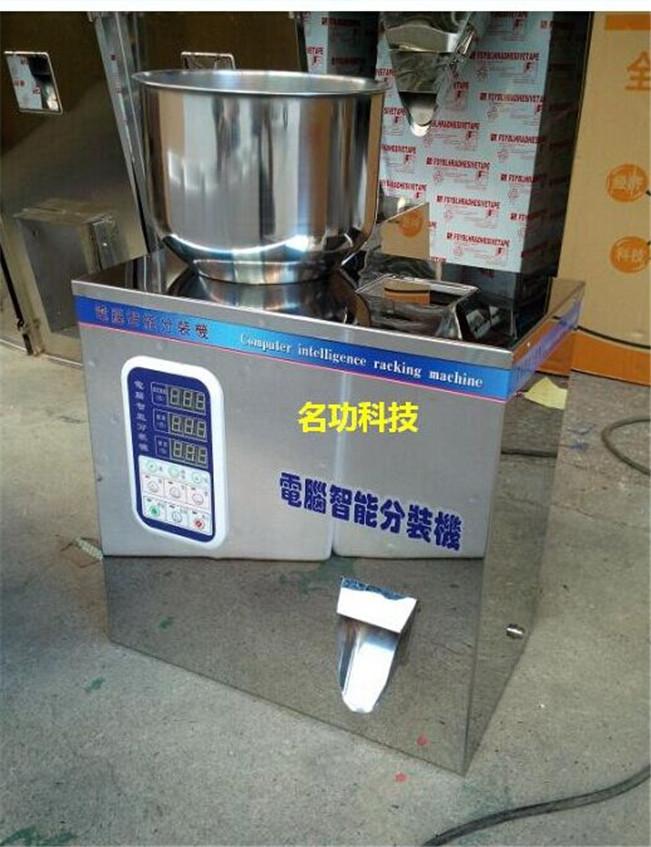 1-50 grams of quantitative machines, automatic powder filling machine, Medicine filling machine food filling machine(China (Mainland))