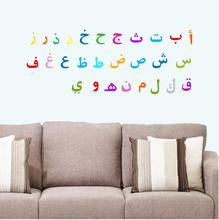 JF361008 30x60cm Color Arabic Farsi Alphabet Removable vinyl Wall Stikcer Home decoration DIY Arabic Stickers Kids Room Deco(China (Mainland))