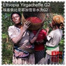 Promotion Sales Ethiopia Yirgacheffe Green Coffee Beans G2 Level Raw Coffee Bean Green Coffee For Weight