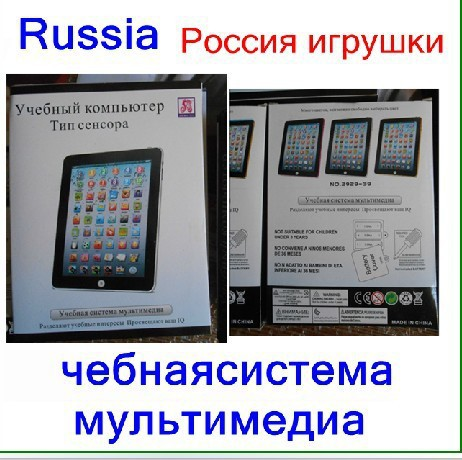 2pc Free shipping children's computer y pad Children Learning Machine Russian educational toys Computer for Kids y-pad toys(China (Mainland))