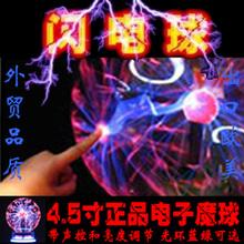 4.5 voice-activated moneyball lightning ball plasma ball static ball magic ball male girls gift(China (Mainland))