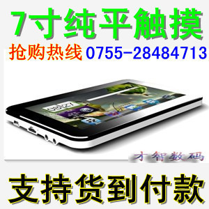 Ultra-thin pure flat x7000 7 three generations of touch screen mp5 mp4 with key press remote control