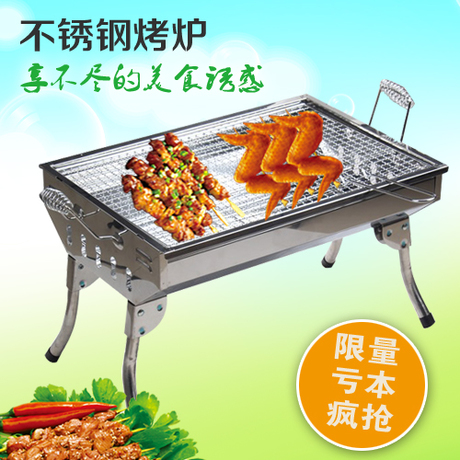 Game thick stainless steel barbecue patio outdoor camping portable kitchen appliances(China (Mainland))