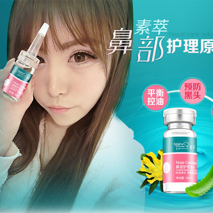 Nasal care concentrate contractive pore & to black & red nose & rosacea 10 ml FREE SHIPPING(China (Mainland))