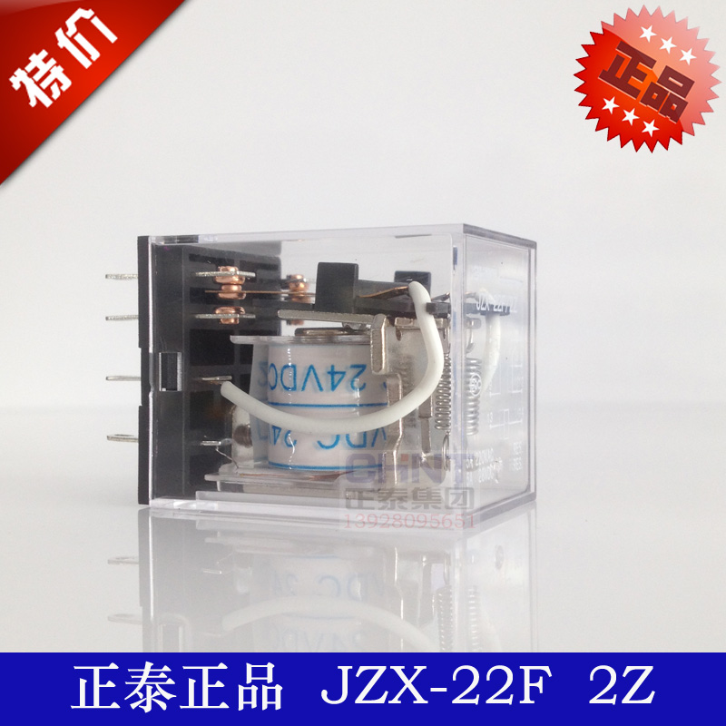 CHINT CHNT JZX-22F 2Z DC24V inserted mini electromagnetic power relay MY2N HH52P(China (Mainland))