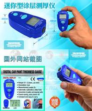 EM2271 Digital LCD Coating Thickness Gauge Car Paint tester Thickness Tester Paint Thickness Meter DIY Instrument 0-80mil 0.1MM(China (Mainland))