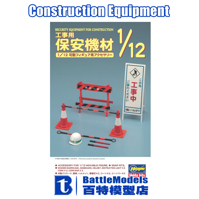 Hasegawa MODEL1/12 SCALE civil models #62008 Construction Equipment plastic model kit(China (Mainland))