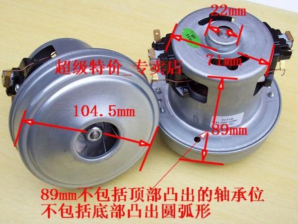 quality 105mm bottom diameter small vacuum cleaner motor 1200w thru flow motor(China (Mainland))