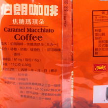 Quality goods imported from Taiwan instant coffee brown caramel marge a sweet taste bagged 450 g