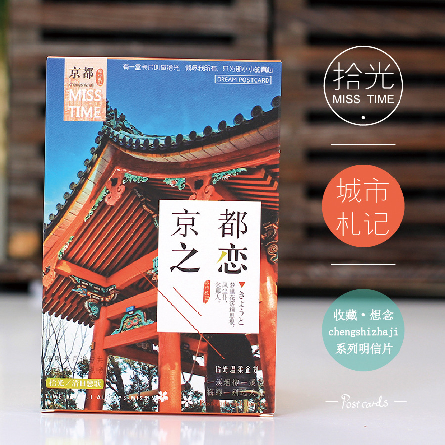 Traditional Chinese Style Creative Photography Scenic Fantanstic Postcard Souvenir Greeting Card Collection Promotional Gifts PL(China (Mainland))
