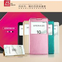 For Sony Xperia Z5 Case Cover Flip Leather Open Window Case For Sony Xperia Z5 Hight Quality Book Style Leather Stand Case