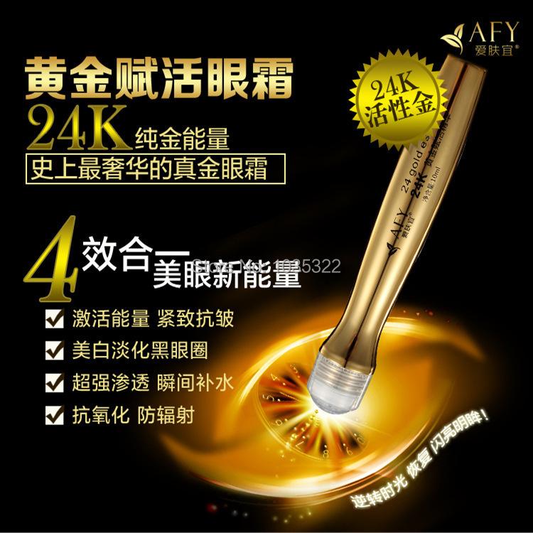 Крем для кожи вокруг глаз AFY 24k 18 3 крем для кожи вокруг глаз 1pcs lot afy