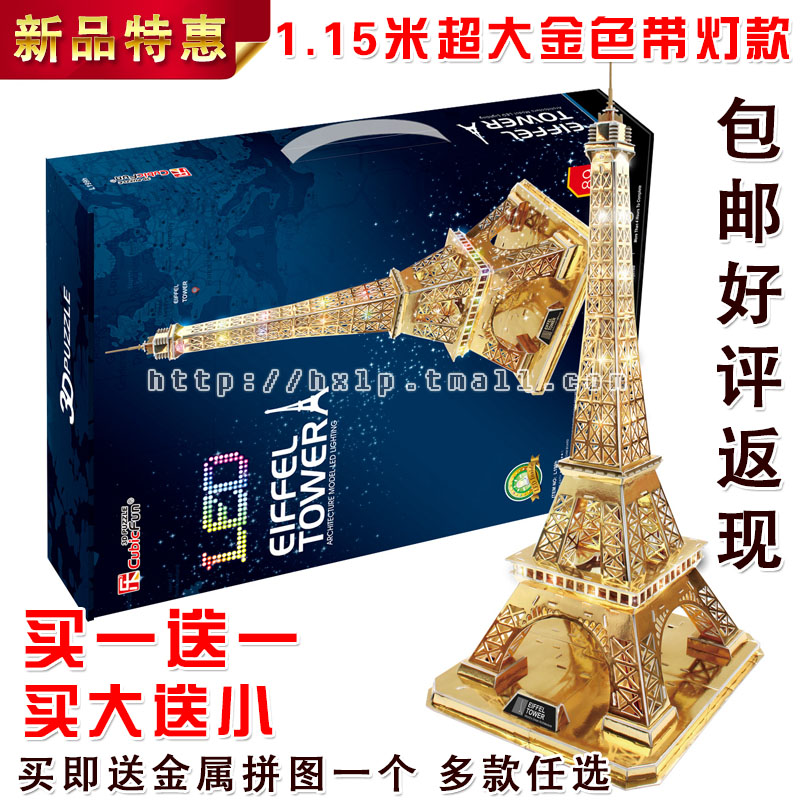 2014 Sale Le Cubic 3d Three-dimensional Puzzle Building Model Assembling Large 1.15 Meters With Light Golden Paris Eiffel Tower(China (Mainland))