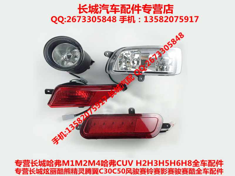 Hover CUV Wingle H3 rear bumper fog lights front M2 Great Wall Motor Accessories