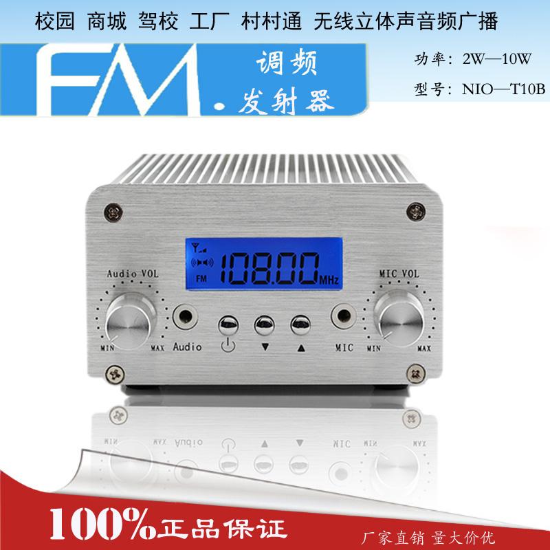 10W FM transmitter intelligent PC control transmitter FM stereo radio headset test launch(China (Mainland))