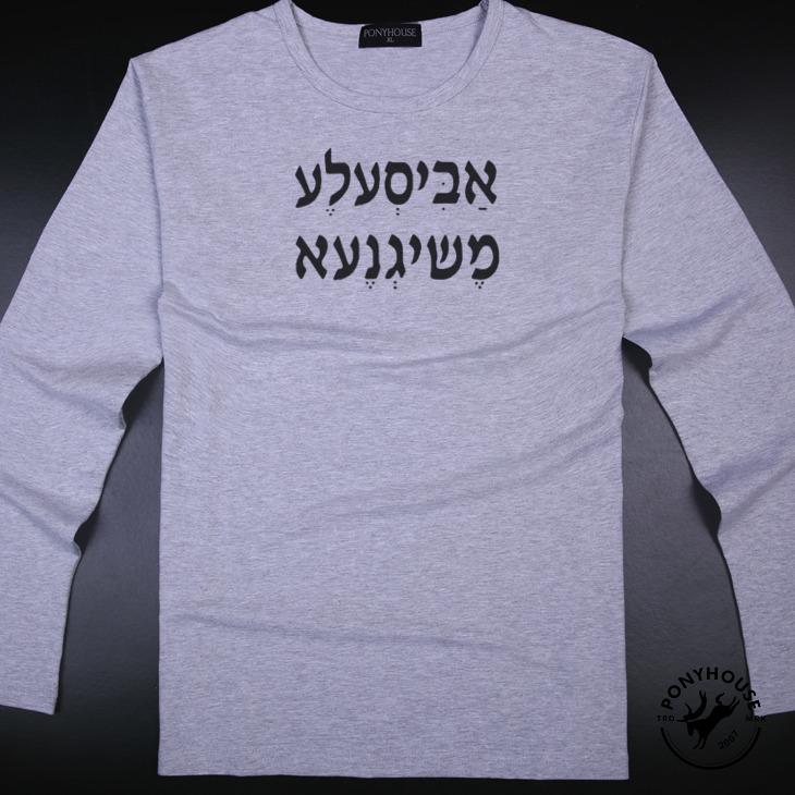 Гаджет  2015I GXM A BISELE MESHUGANA Israel Hebrew men