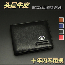 Car styling Great Wall Leather document bag drive fit Hover H5 H6 H3 H2 C30 M4 License Bag - shuaigirl knight supplies store
