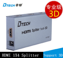 Free Shipping DTECH DT-7007 HD HDMI Spliter 1X4 HDMI1.3 Distributor Support 3D 1080P Switch For HDTV / Projector