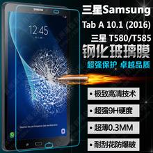 Protetor de tela de vidro temperado para samsung galaxy tab 10.1 2016 t585 t580 sm-t580 t580n alta permeabilidade 9 h anti shatter(China (Mainland))