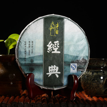 Free shipping China Puerh Puer Tea Cake Cooked Riped Black Tea Organic pu er tea 200g Beauty care, slimming tea