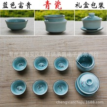 Longquan celadon tea high-end business gifts embossed Kung Fu tea set rich blue fish