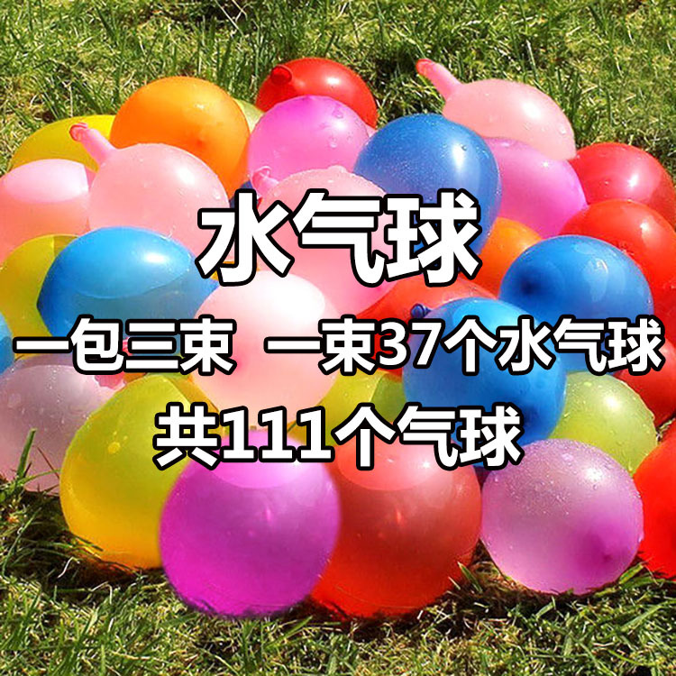 The new 2016 filling water balloons Water balloons New strange children a water fight moisture ball water balloons(China (Mainland))