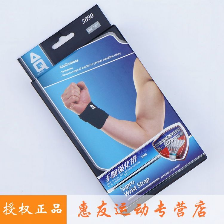 Aq5090 spelialized type wrist length ping-pong feather belt to strengthen the tennis ball flanchard wrist support(China (Mainland))