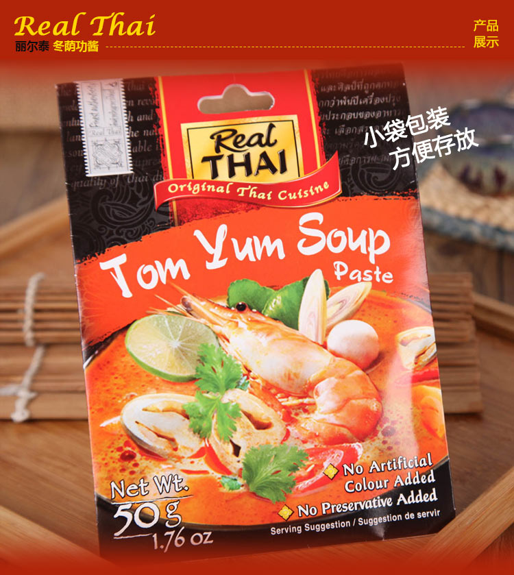 Гаджет  Free Shiping 5bag*50g Thailand imported Real Thai soup tom Yam soup Paste / 50g sea food Suanla soup None Еда