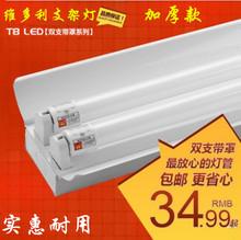 T8 led lighting tube full set of double tube mount belt cover t8 mount full set of fluorescent lamp double tube(China (Mainland))