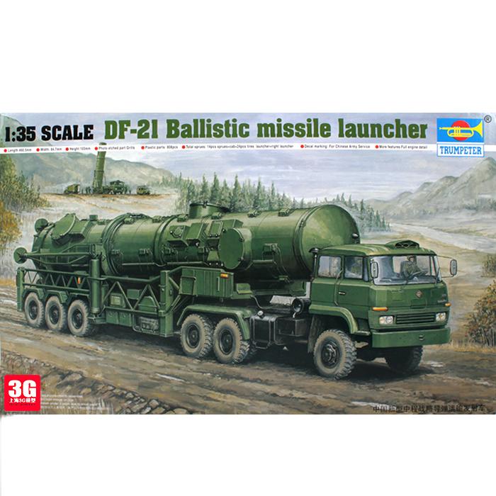Фотография [Model] trumpeter  00202 Chinese DF-21 medium-range strategic missile TEL