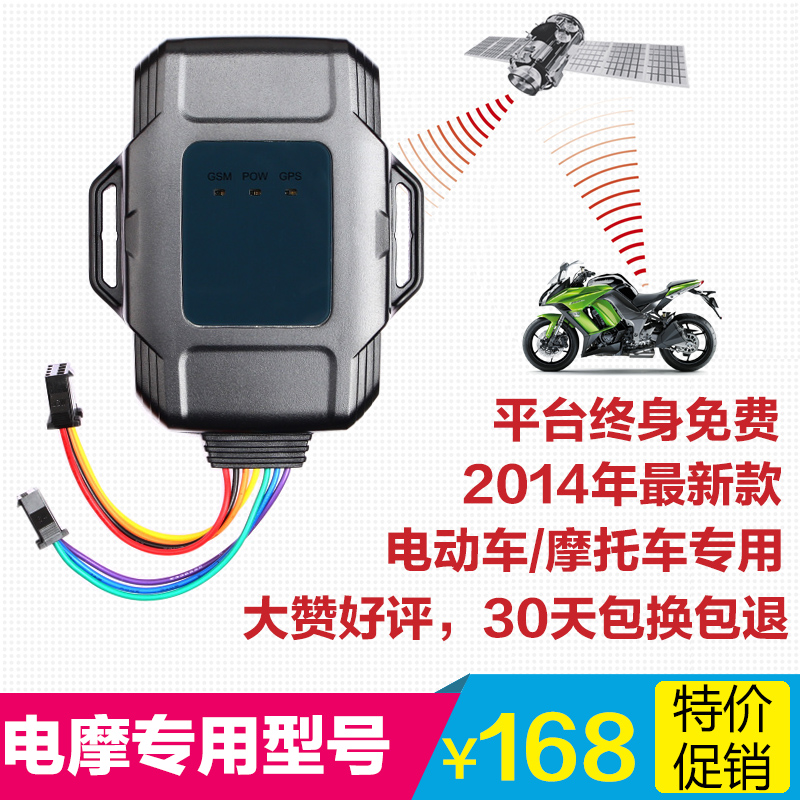 Здесь можно купить  Et100 electric bicycle for gp s dectectors motorcycle for gp s tracker anti-theft alarm Et100 electric bicycle for gp s dectectors motorcycle for gp s tracker anti-theft alarm Автомобили и Мотоциклы