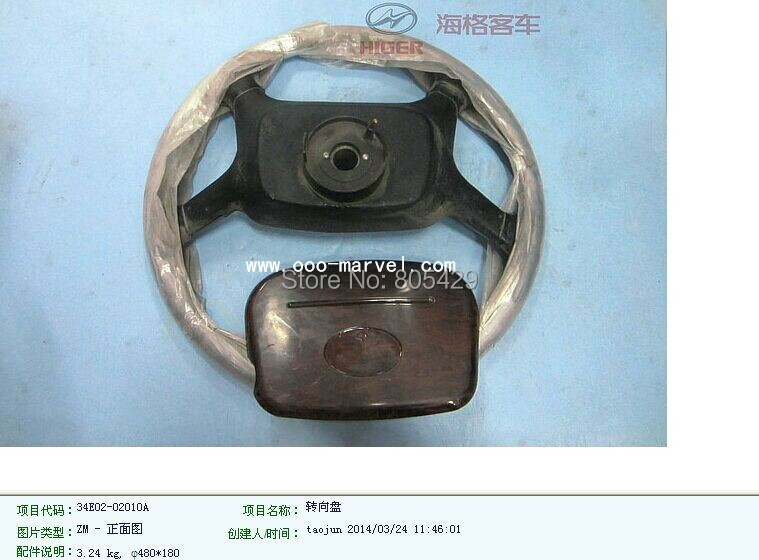 HIGER bus spare parts steering wheel 34E02-02010A(China (Mainland))