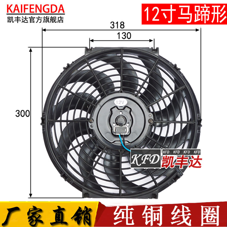 Automotive air conditioning fan radiator 12 inch ultra for 24 volt fan motor