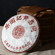 Pu'er tea cooked ancient teahouse 98 free shipping with Chang Wu Yi Huang Kee round tea trees and old tea Specials