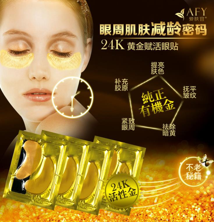 24K gold l moisturizing eye mask 1 lot= 5pc(China (Mainland))