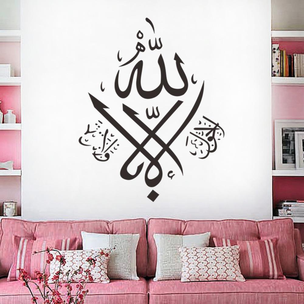 ... 38 : Arabische muurstickers slaapkamer islamitische vinyl muursticker