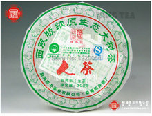 2011 ChenSheng Beeng Cake Bing RenCha Human Tea 300g YunNan MengHai Organic Pu'er Raw Tea Sheng Cha Weight Loss Slim Beauty