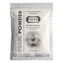 250g Pure Seawater Pearl Powder Face Mask Powder Professional Whitening Beauty Skin Face Care Oil-control DIY Mask Face(China (Mainland))