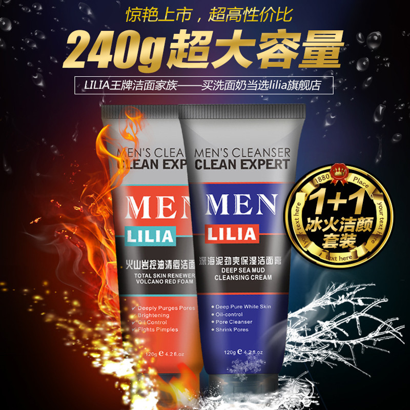 LiLiA Men's Facial Cleanser Whitening & Moisturizing Skin Care Oil Control Acne Face Care Removal Acne Two Sets(China (Mainland))