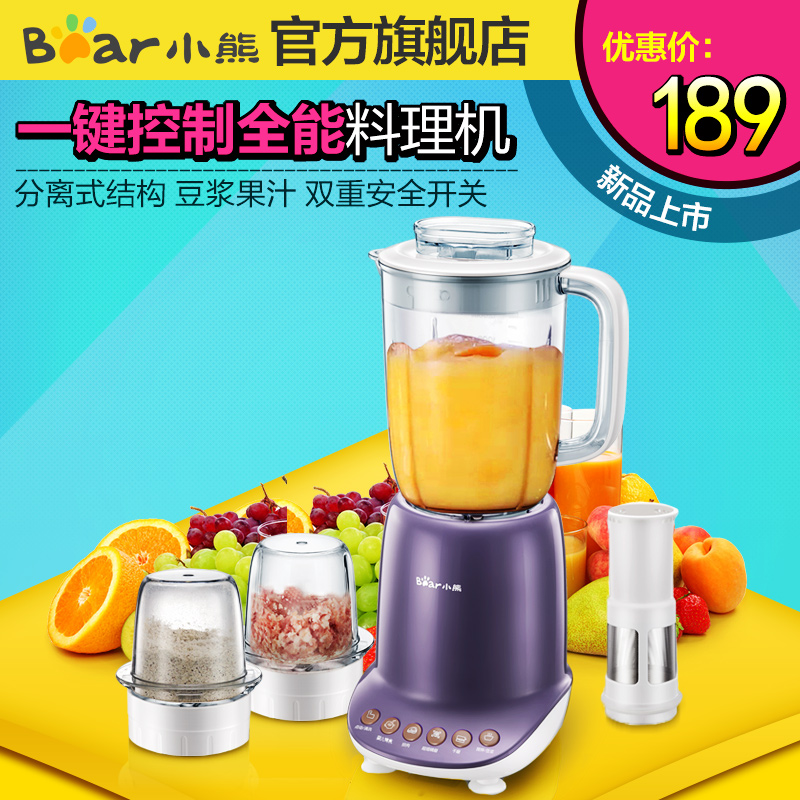 Bear LLJ A12Q3 bear baby non staple food cooking machine multifunctional meat grinder Soybean Milk blender
