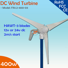 400W 12V or 24V Built-in controller module wind turbine generator only 2m/s small start wind speed(China (Mainland))