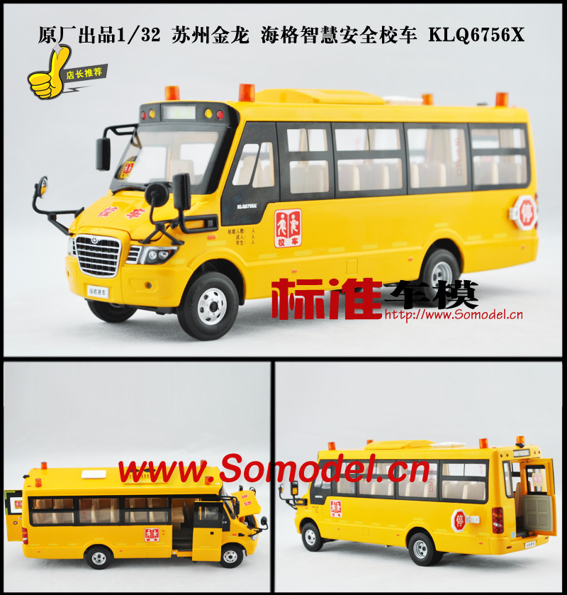 Hagrid school bus alloy car model